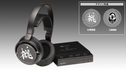 Sony MDR-DS 7000: Metal Gear Solid 4 Sondermodell