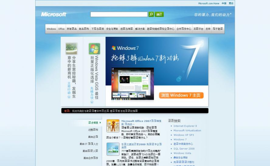 Windows 7 Logo on the Chinese Microsoft website