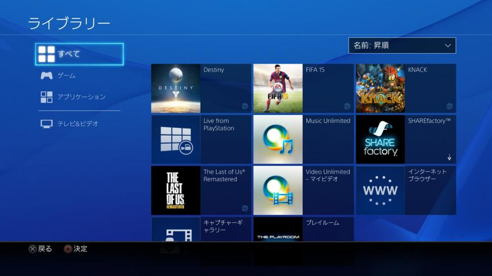 Playstation 4: Screenshots des Firmware-Updates 2.0 zeigen Share Play, USB Music Player und den Video Upload. . (1)