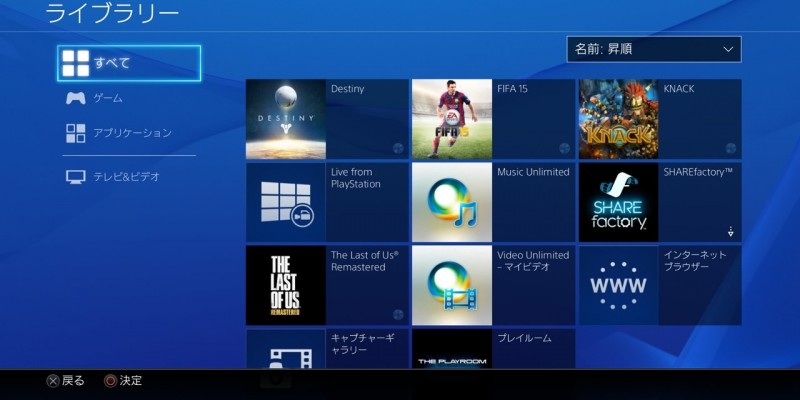 Playstation 4: Screenshots des Firmware-Updates 2.0 zeigen Share Play, USB Music Player und Video Upload.